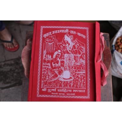 Swasthani bratha katha book